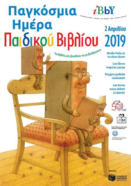 Η αφίσα της iBbY για το 2019