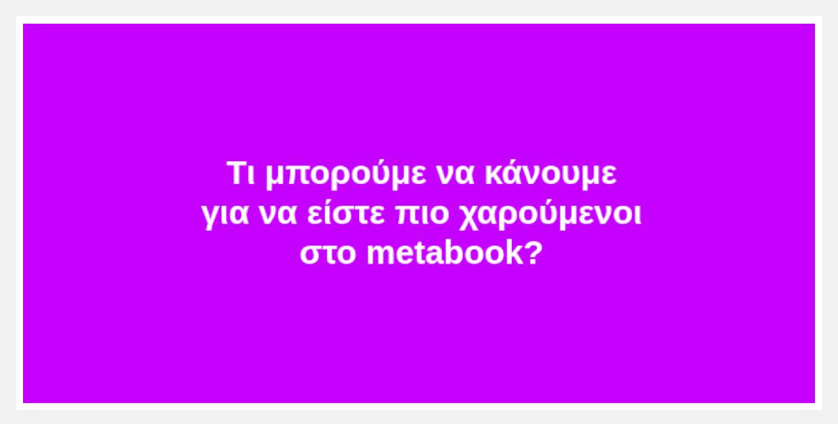 το μήνυμα στο facebook.