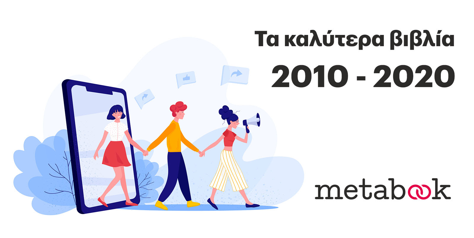 Τα καλύτερα βιβλία του 2010-2020