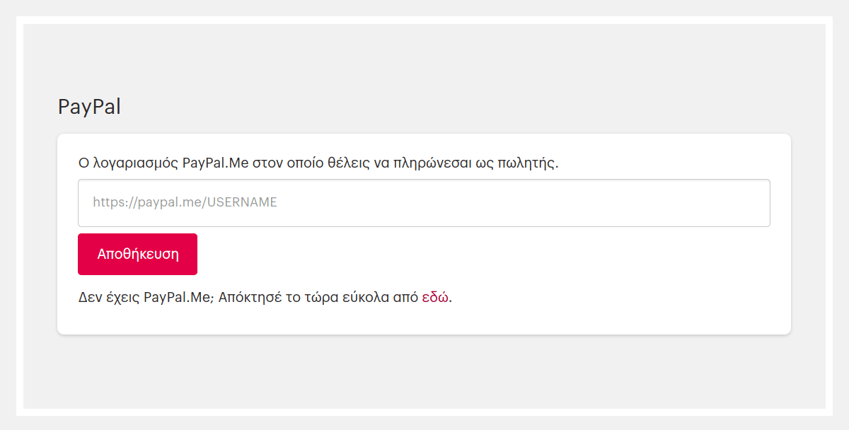 Καταχώριση του PayPal λογαριασμού σου.